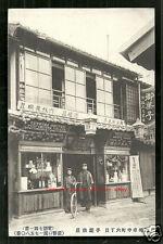 Parfume Bookshop Tetsuka Shoten Biscuit Cake Japan ca 1910