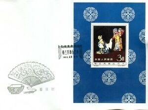 China WHITE FDC Stage Art of Mei Lanfang REPLICA