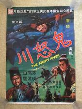 THE ANGRY RIVER  original Chinese film poster 1971  martial arts