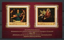 Belarus 2017 MNH Diplomatic Relations JIS Romania 2v M/S Art Paintings Stamps