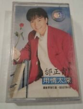 Sealed NEW Steven LIU Wen Zheng 1980's Cassette Chinese