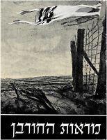 1946 Palestine HOLOCAUST Atrocities JEWISH PHOTO BOOK Israel JUDAICA Hebrew RARE