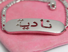NADIA - Bracelet With Name In Arabic - 18ct White Gold Plated - Gifts For Her