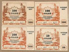 RUSSIA/TUVA 4 NOTES R-23152-56 EF-AUNC VERY RARE!!!