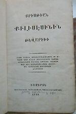RARE Armenian Book Printed in Izmir 1848, Christian kilisesinin tevarichi