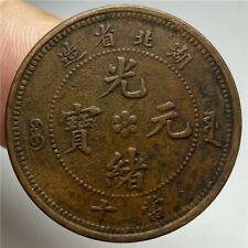China Qing Dynasty GuangXu HuBei Province Dang Ten Copper Coin.