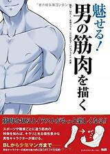How to Draw Manga Anime Dessin ~BL Men's Muscle ~ Sketch JAPANESE BL Yaoi