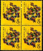 China PRC Stamps # 2131 MNH XF Blocks of 4