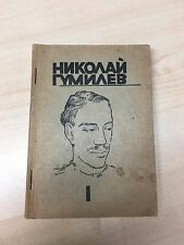 Nikolai Gumilev, Russian Poetry Collection in Four Volumes, Vol. 1, pub. 1947