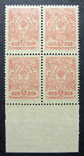 Russia 1909 75 Variety MNH OG Russian Imperial Empire Coat of Arms Block of 4!!