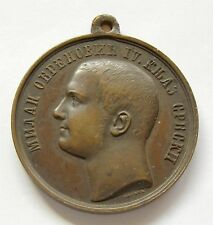 h565 Serbia 1872 MILAN OBRENOVIC * Commemorative Medal for Coronation * RARE