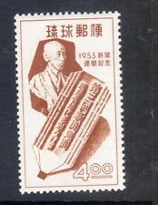Sc# 29 Ryukyu unused light hinge 1953 Chofu Ota and Pencil Shaped Matrix