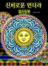 Mystical Mandala Coloring Book Anti Stress Therapy Meditation Relax Paint