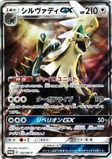 POKEMON Silvally GX 122/SM-P PROMO CARD JAPAN Pokemon TCG Sun & Moon NEW MINT