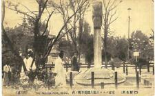 "Chosen Korea Japan  "" The Pagoda park,Seoul '' 382"