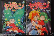 JAPAN Suezen manga LOT: Yadamon vol.1+2 Complete Set