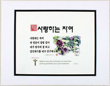 "Korean Art Bible Words, double-matted #010 ""Beloved"""