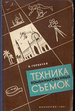 Technique trick photography Russian book 1961