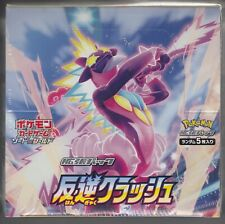 Pokemon Card Sword and Shield Booster Rebellion Crash Sealed Box S2 Japanese