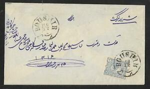 POSTES PERSANES BUSHIRE LOCAL  10CH RATE COVER 1897 SCARCE