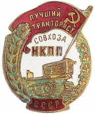 USSR Badge BEST TRACTOR DRIVER of NKPP State Farm #1410