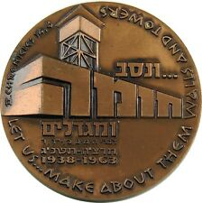 Large Vintage Jewish Israel Medal 1963 Stockade and Tower early Settlements
