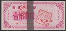 CHINA PRC, 1981-82. Gong County Rice Coupons (2)