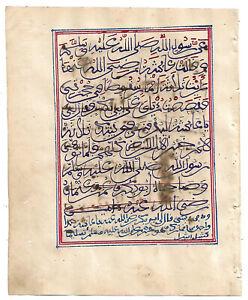 FANTASTIC ISLAMIC MANUSCRIPT DALAYEL KHAYRAT LEAF 1306 AH (1888 AD): 5
