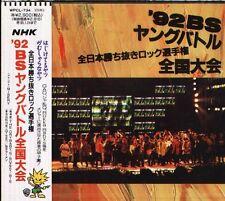 全日本勝ち抜きロック選手権 '92BSヤングバトル全国大会 - Japan CD NEW J-POP 1993