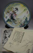 IMPERIAL JINGDEZHEN PORCELAIN Beauties of the Red Mansion Plate 1: Pao-Chai