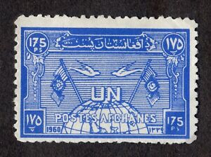 Afghanistan: 1960: United Nations UN Day (175p blue value only) mounted mint