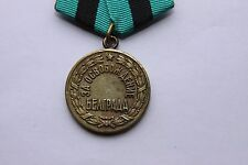 SOVIET WWII LIBERATION OF BELGRADE  MEDAL WWII USSR CCCP