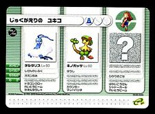 PROMO POKEMON JAPANESE GAME BOY ADVANCE (BRELOOM ALTARIA)