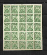 RUSSIA RSFSR  1921 SC184   ZAG . 11   SHEET OF 25      MNH