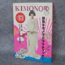 KIMONO HIME 7 Fashion Book Japanese Textile Formal Dress Costume Art *