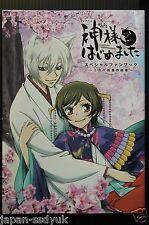 JAPAN Kamisama Kiss / Kamisama Hajimemashita Special Fan Book (with CD)