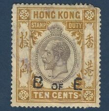 """HONG KONG 10C REVENUE STAMP DUTY STAMP WITH """"B OF E"""" OVERPRINT"""