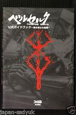 JAPAN Sword of the Berserk:Guts' Rage Official Guide Book