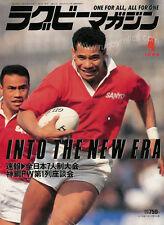 JAPAN RUGBY MAGAZINE Apr 1992 No 225