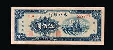 China 1950 500Yuan Paper Money Circulated #283