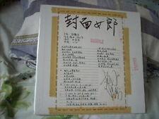 "a941981 Anita Mui  12"" Promo Single  梅艷芳 封面女郎 LP"