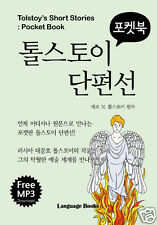 Tolstoy's Short Stories in English + Korean + mp3 톨스토이 단편선 포켓북 영한대역 + mp3