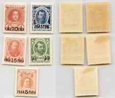 Russia Levant 🇷🇺 1913 SC 213 II 220 mint offices in Turkey . rtb4420
