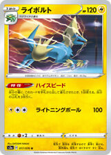Japanese Pokemon Card S3a Legendary Heartbeat Card 017/076 Manectric Voltenso