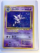 HAUNTER Rare HOLO No.093 Vintage JAPANESE Pokemon Fossil Series MINT CONDITION