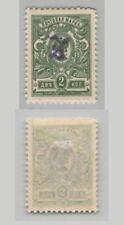 Armenia 🇦🇲 1919 SC 62a mint . rt1735