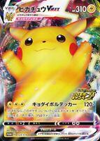 Pikachu VMax Astonishing Voltecker promo 123/s-p Pokemon Card Japanese