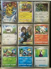Pokemon TCG Sword & Shield Japanese S-P Promo Near Complete Set Lot - 54 Cards
