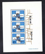 Japan 1198 MNH New Year 1975 Lottery Mini Sheet of 3 Very Fine
