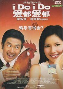 I Do, I Do (2005) Singapore Movie DVD _English Sub_ PAL Region 0_ Adrian Pang